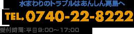 0740-22-2787